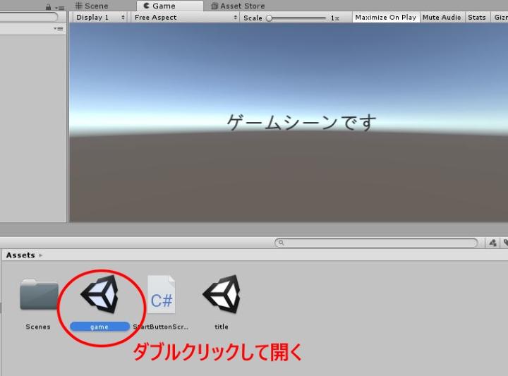 Unity:ボタンクリックでシーン間を遷移(移動)するvUnity:ボタンクリックでシーン間を遷移(移動)する