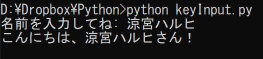 Python:標準入力(キーボード)からの入力処理サンプル
