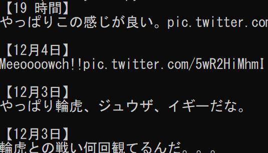 Python:10行でターミナルからこっそり誰かのTweetをチェックする