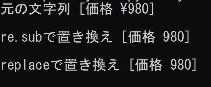 Python:日本語の半角¥マークを置き換える方法2種類