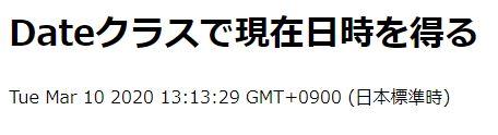 JS:日付と時刻
