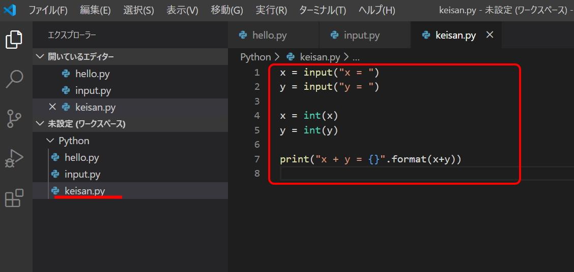 Visual Studio CodeでPythonプログラミングを始める(Windows編)