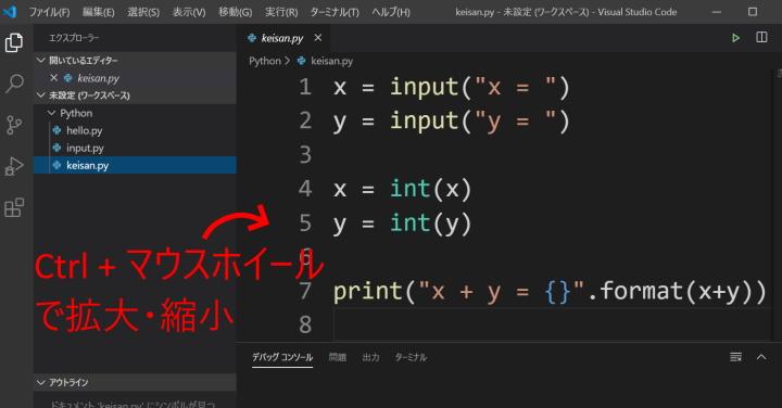 VS Code:マウスホイールでフォントの拡大縮小したい